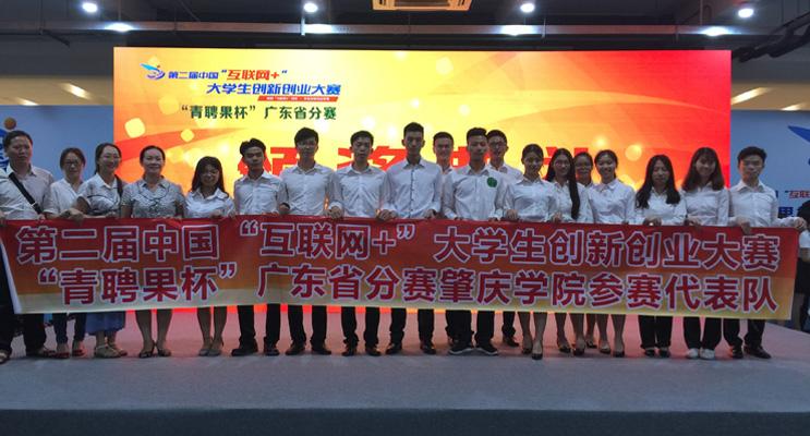 我校三项目团队获省大学生创新创业大赛铜奖图片