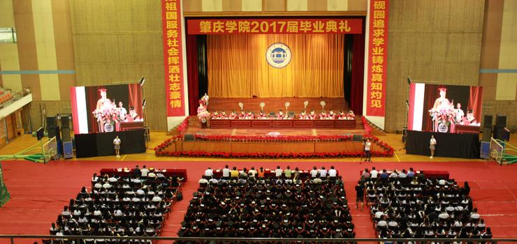 我校举行毕业典礼 欢送毕业学子迈上新征程