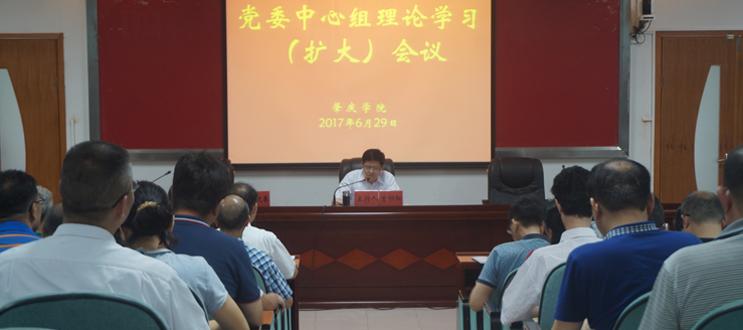 校党委中心组深入学习贯彻省第十二次党代会精神