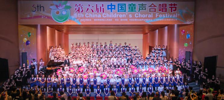 第六届中国童声合唱节在我校圆满闭幕